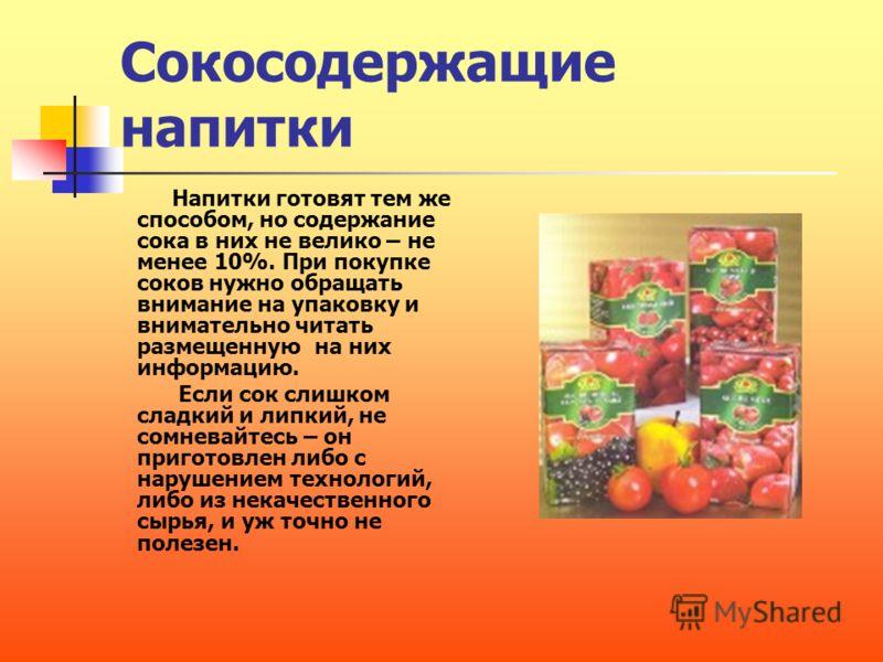 Нектары Нектары получают путем смешивания концентратов фруктового сока с сахаром и водой. Но при этом натурального сока в них должно быть не менее 25-50%. Нектары больше содержат воды и поэтому стоят дешевле соков. Для сравнения: литр сока стоит от 5