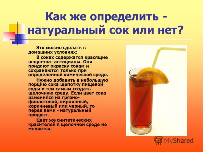 Сокосодержащие напитки Напитки готовят тем же способом, но содержание сока в них не велико – не менее 10%. При покупке соков нужно обращать внимание на упаковку и внимательно читать размещенную на них информацию. Если сок слишком сладкий и липкий, не