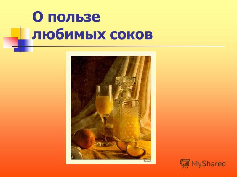 Как же определить - натуральный сок или нет? Это можно сделать в домашних условиях: В соках содержатся красящие вещества- антоцианы. Они придают окраску сокам и сохраняются только при определенной химической среде. Нужно добавить в небольшую порцию с