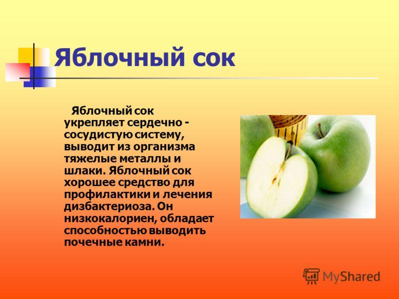 Апельсиновый сок Апельсиновый сок незаменим в холодное время года для профилактики и лечения простудных заболеваний и авитаминоза. Он повышает тонус, снимает усталость и укрепляет кровеносные сосуды, убивает бактерии, повышает иммунитет, помогает сни