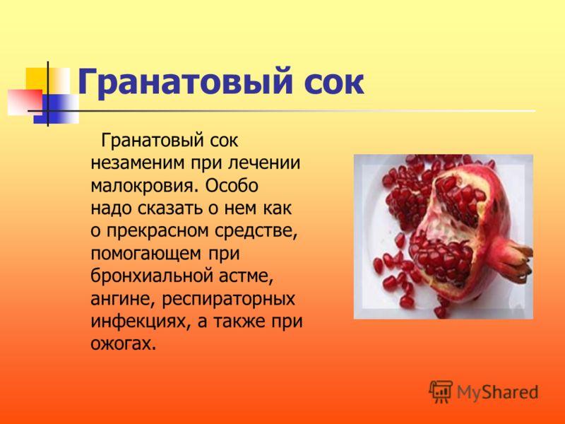 Ананасовый сок Этот сок рекомендуют при заболеваниях почек и ангинах. Полезен при ознобах и стрессах, хорошо освежает и достаточно питателен.