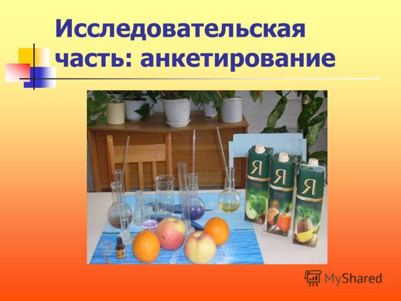 В результате исследования мы получили следующие данные: п/п Исследуемый объект Количест во капе ль йода Количест во вита мин а С (мг на 100 мл сока ) 1. Яблоки Подарочные ( сок ) 58,7 2. Апельсины ( сок ) 615,5 3. Лимоны ( сок ) 58,7 4. Сок яблочный