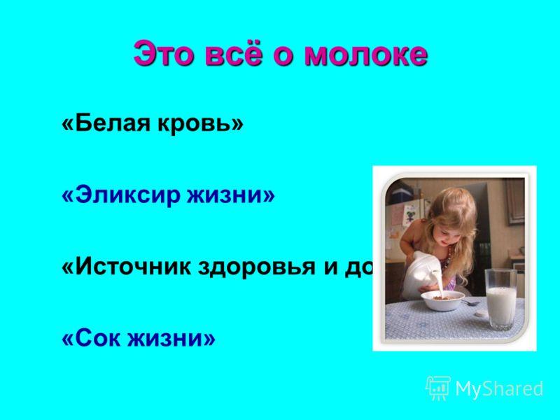 Это всё о молоке «Белая кровь» «Эликсир жизни» «Источник здоровья и долголетия» «Сок жизни»
