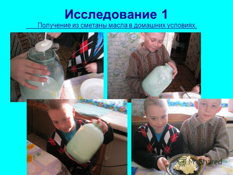 Исследование 1 Получение из сметаны масла в домашних условиях.
