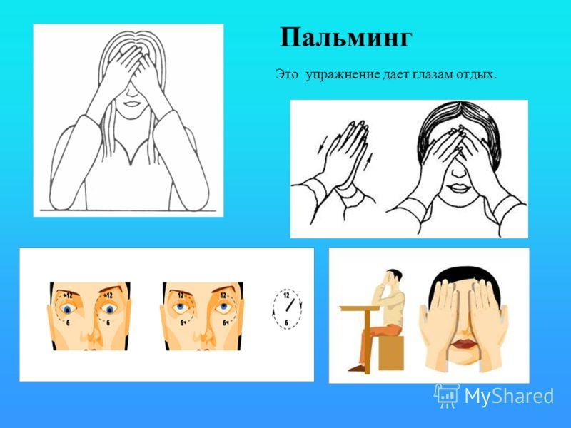 Пальминг Это упражнение дает глазам отдых.