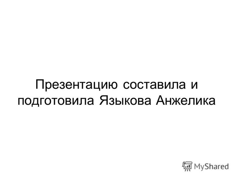 Презентацию составила и подготовила Языкова Анжелика