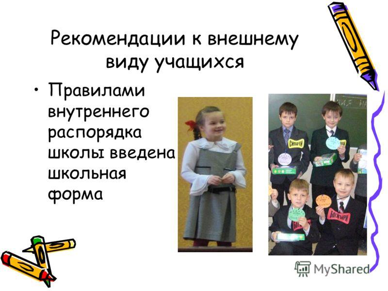 Рекомендации к внешнему виду учащихся Правилами внутреннего распорядка школы введена школьная форма