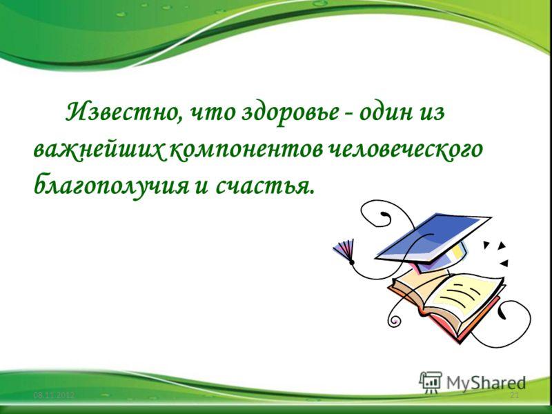 08.11.201221 Известно, что здоровье - один из важнейших компонентов человеческого благополучия и счастья.