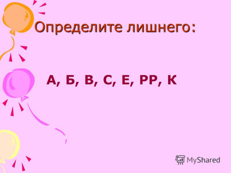 Определите лишнего: А, Б, В, С, Е, РР, К
