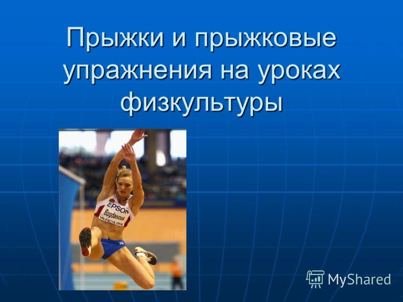 Прыжки и прыжковые упражнения на уроках физкультуры
