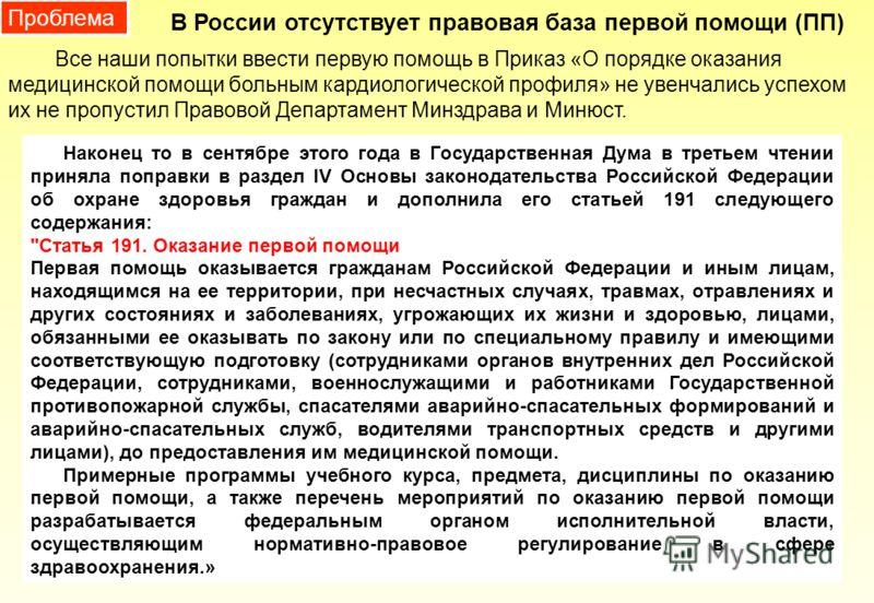 Наконец то в сентябре этого года в Государственная Дума в третьем чтении приняла поправки в раздел IV Основы законодательства Российской Федерации об охране здоровья граждан и дополнила его статьей 191 следующего содержания: