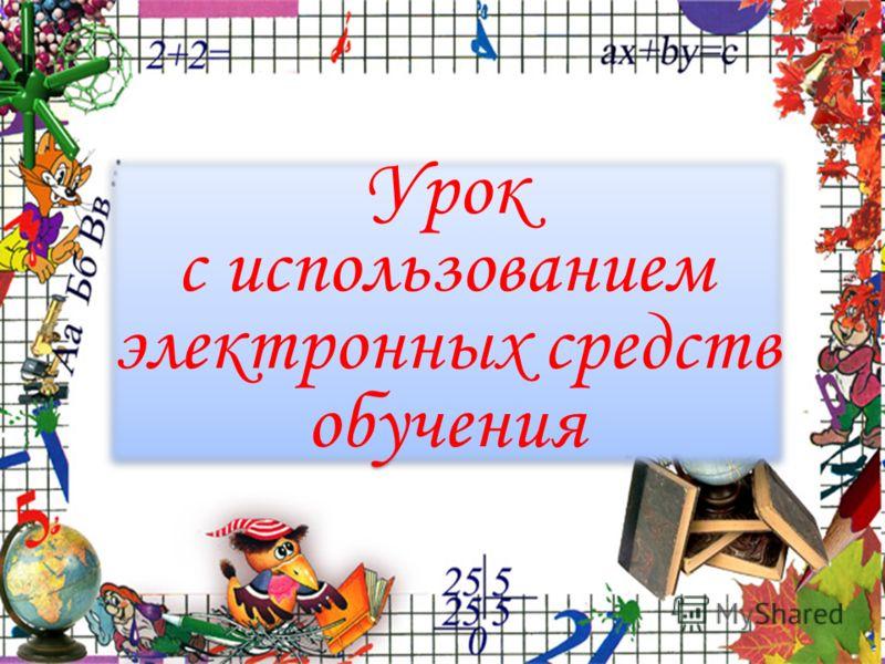 Урок с использованием электронных средств обучения