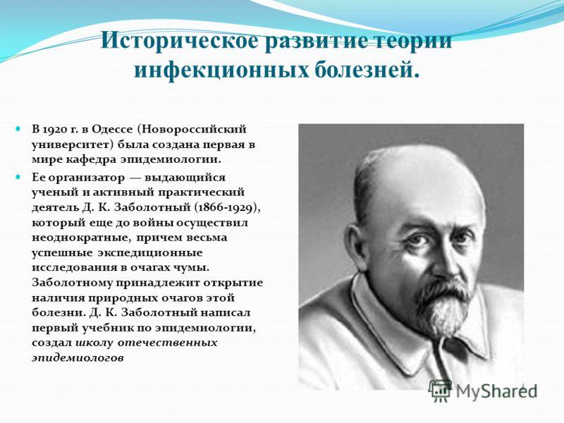 Историческое развитие теории инфекционных болезней. Р.Кох (1843 г. – 1910 г., Германия)Немецкий микробиолог, открывший возбудителей туберкулеза (1882) и холеры (1883).Получил Нобелевскую премию по физиологии и медицине в 1905 г. Р. Кох своими работам