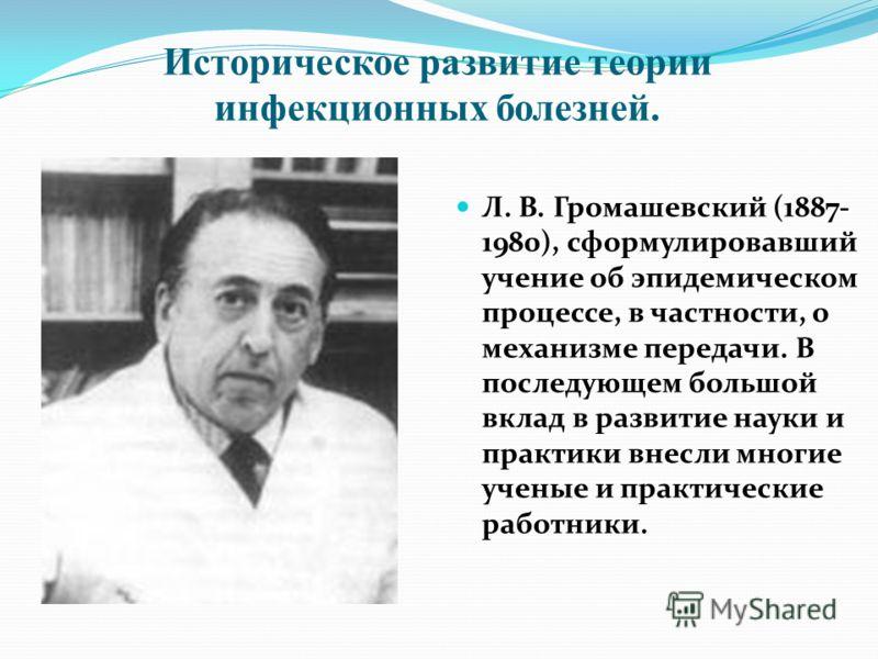 Историческое развитие теории инфекционных болезней. В 1920 г. в Одессе (Новороссийский университет) была создана первая в мире кафедра эпидемиологии. Ее организатор выдающийся ученый и активный практический деятель Д. К. Заболотный (1866-1929), котор