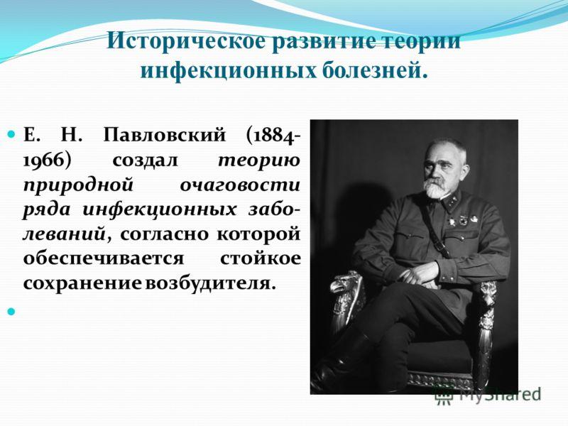 Историческое развитие теории инфекционных болезней. Л. В. Громашевский (1887- 1980), сформулировавший учение об эпидемическом процессе, в частности, о механизме передачи. В последующем большой вклад в развитие науки и практики внесли многие ученые и