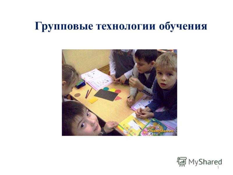 Групповые технологии обучения 1