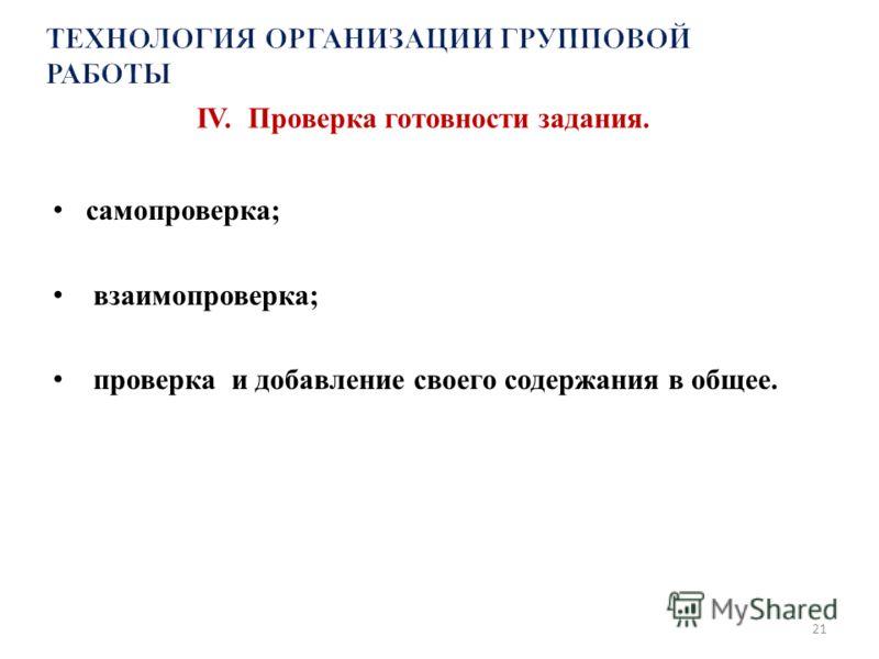 IV. Проверка готовности задания. самопроверка; взаимопроверка; проверка и добавление своего содержания в общее. 21