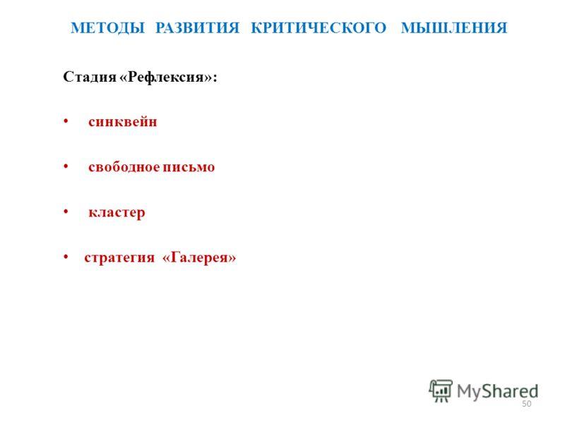 МЕТОДЫ РАЗВИТИЯ КРИТИЧЕСКОГО МЫШЛЕНИЯ Стадия «Рефлексия»: синквейн свободное письмо кластер стратегия «Галерея» 50