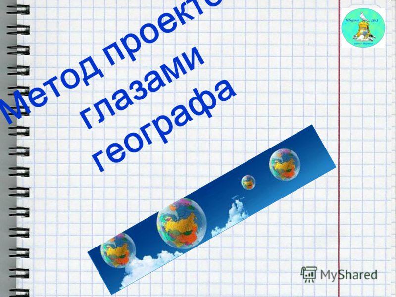 Метод проектов глазами географа