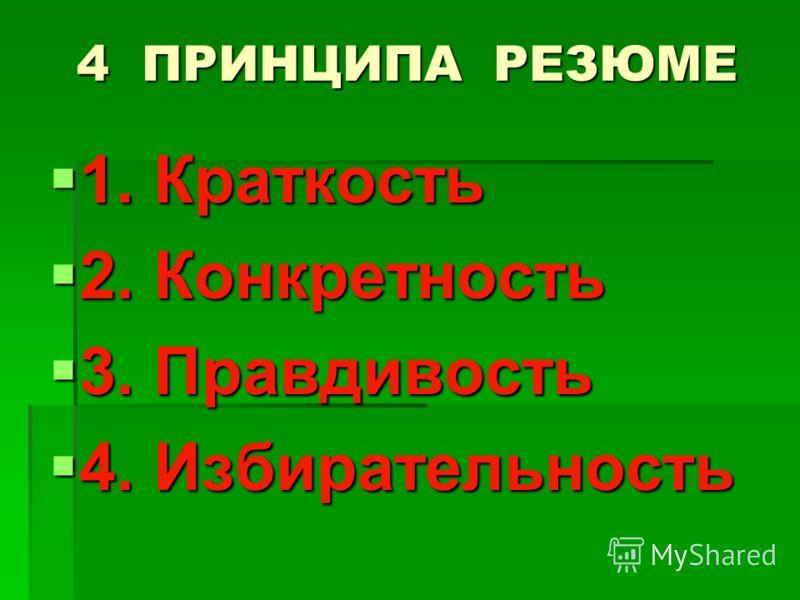 4 ПРИНЦИПА РЕЗЮМЕ 1. Краткость 1. Краткость 2. Конкретность 2. Конкретность 3. Правдивость 3. Правдивость 4. Избирательность 4. Избирательность