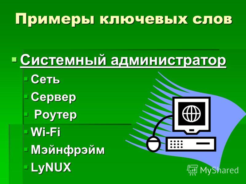 Примеры ключевых слов Системный администратор Системный администратор Сеть Сеть Сервер Сервер Роутер Роутер Wi-Fi Wi-Fi Мэйнфрэйм Мэйнфрэйм LyNUX LyNUX