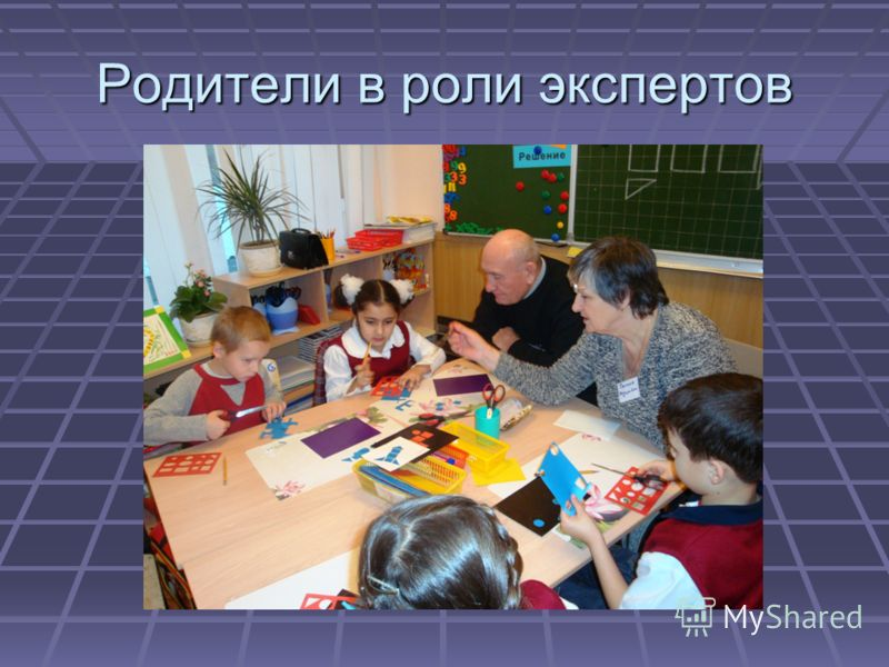 Родители в роли экспертов