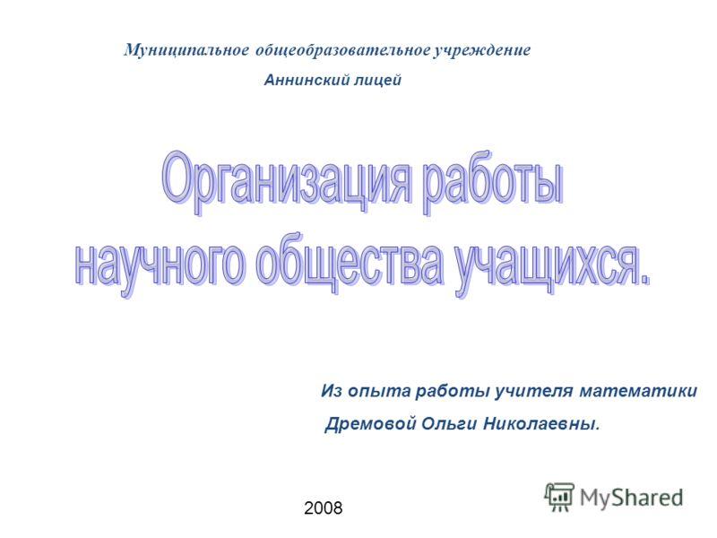 Муниципальное общеобразовательное учреждение Аннинский лицей Из опыта работы учителя математики Дремовой Ольги Николаевны. 2008