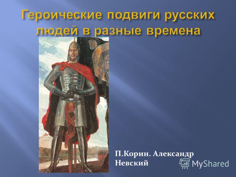 П.Корин. Александр Невский