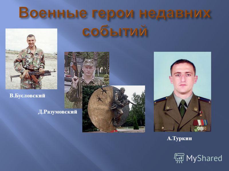 В.Бусловский А.Туркин Д.Разумовский