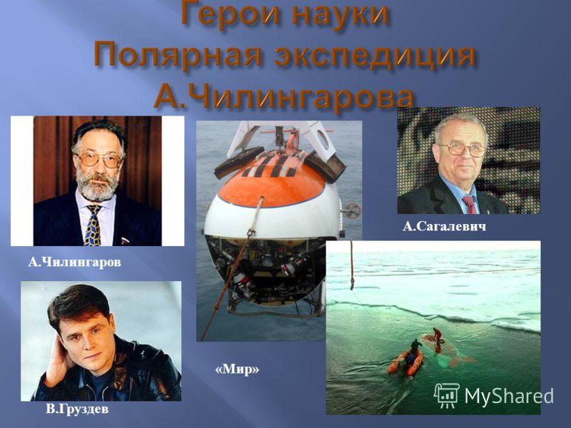 «Мир» А.Сагалевич А.Чилингаров В.Груздев