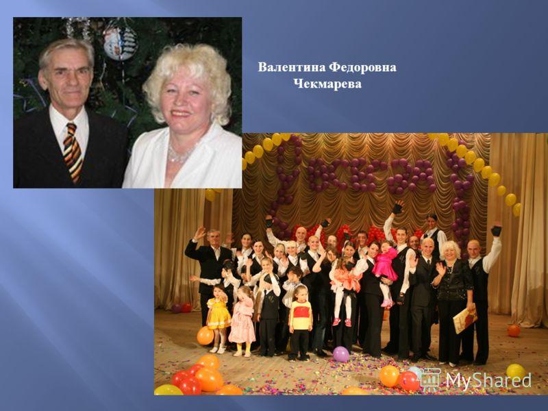 Валентина Федоровна Чекмарева