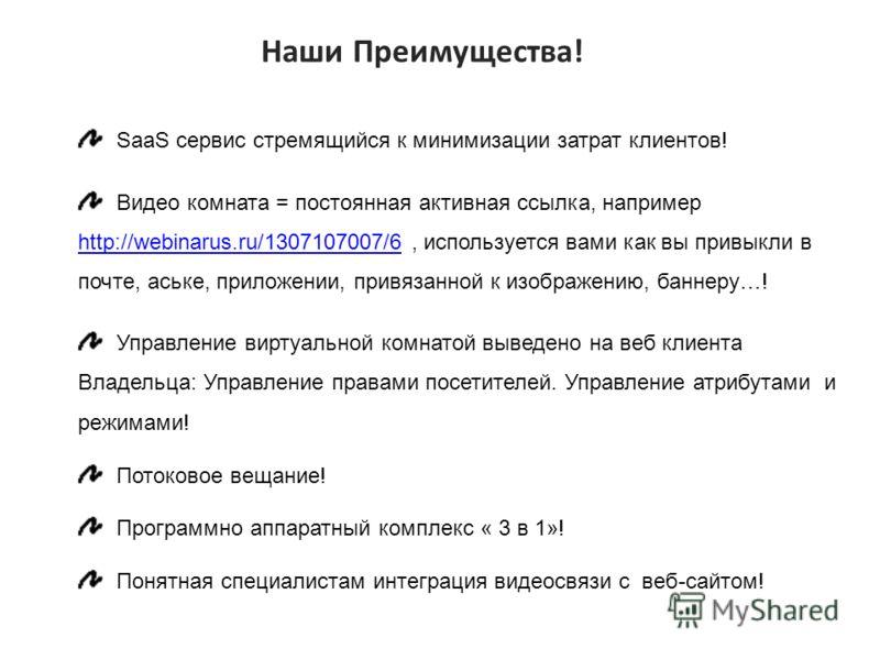 SaaS сервис стремящийся к минимизации затрат клиентов! Видео комната = постоянная активная ссылка, например http://webinarus.ru/1307107007/6, используется вами как вы привыкли в почте, аське, приложении, привязанной к изображению, баннеру…! http://we
