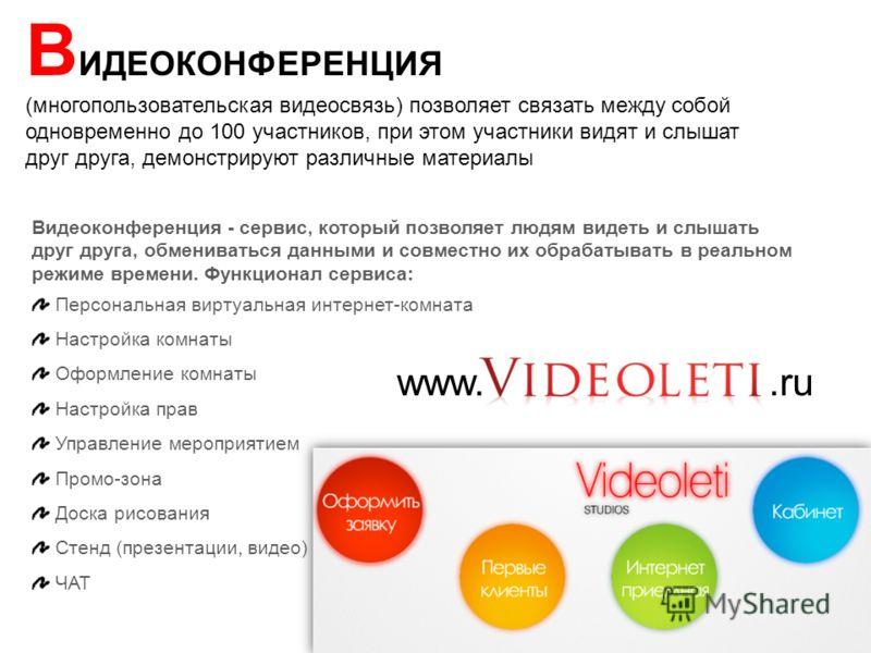 В ИДЕОКОНФЕРЕНЦИЯ (многопользовательская видеосвязь) позволяет связать между собой одновременно до 100 участников, при этом участники видят и слышат друг друга, демонстрируют различные материалы Видеоконференция - сервис, который позволяет людям виде
