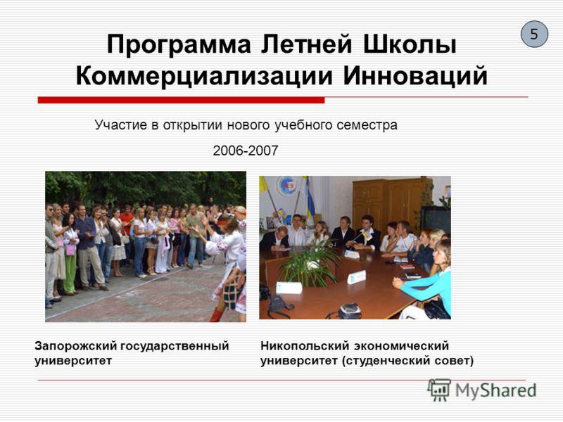 Программа Летней Школы Коммерциализации Инноваций 4 Посещение Запорожской Атомной Электростанции Пункт управления АЭСна пароме по Днепру