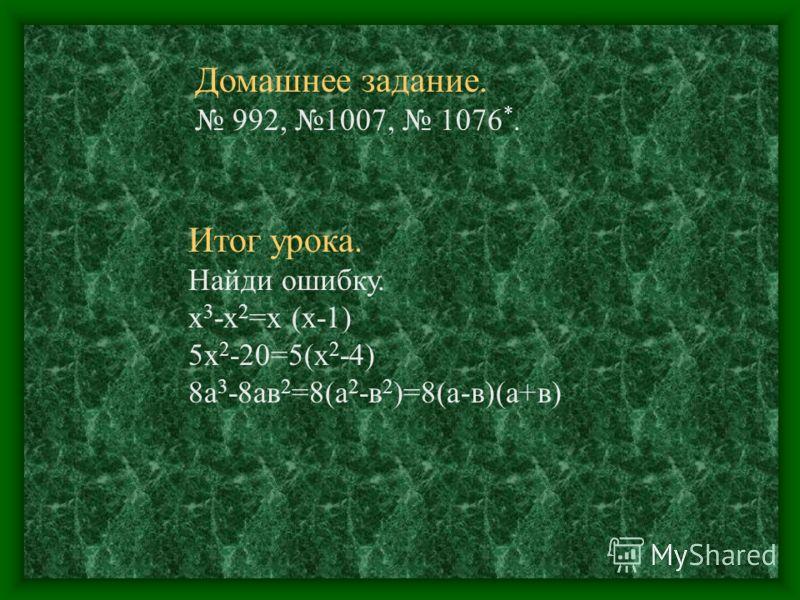 Групповая работа. Решить уравнения. 3(х+2) 2 -27 =0 5(у-3) 2 -20=0 3((х+2) 2 -9)=0 3(х+2-3)(х+2+3)=0 3(х-1)(х+5)=0 х-1=0 х+5=0 х=1 х=-5 Ответ: 1, -5. 5((у-3) 2 -4)=0 (у-3-2)(у-3+2)=0 (у-5)(у-1)=0 у-5=0 у-1=0 У=5 у=1 Ответ: 1, 5
