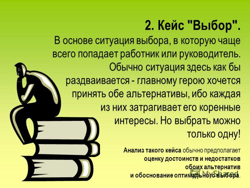 2. Кейс
