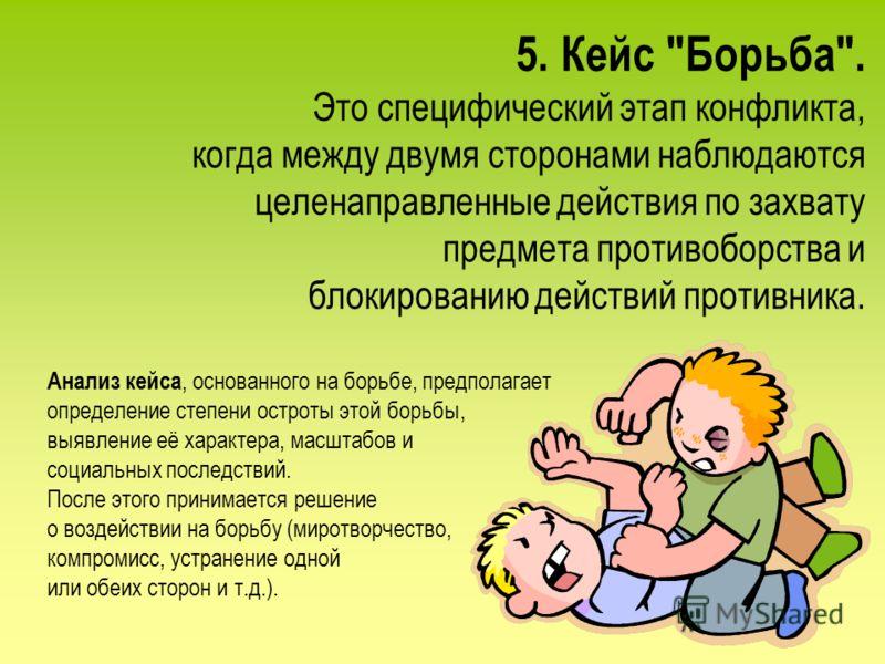 5. Кейс