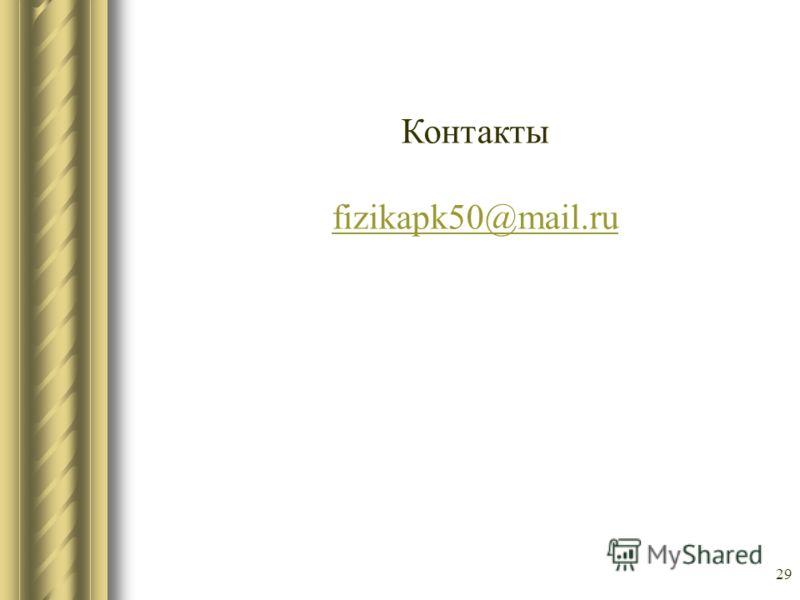29 Контакты fizikapk50@mail.ru