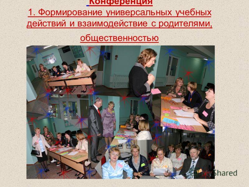 Конференция 1. Формирование универсальных учебных действий и взаимодействие с родителями, общественностью