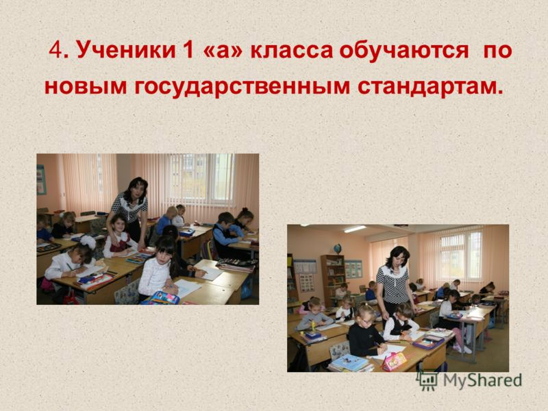 4. Ученики 1 «а» класса обучаются по новым государственным стандартам.