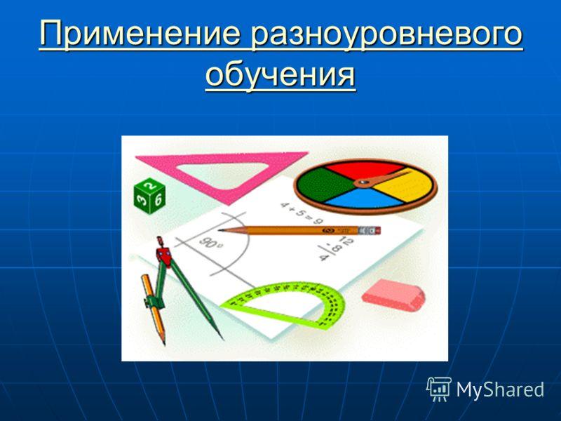Применение разноуровневого обучения Применение разноуровневого обучения
