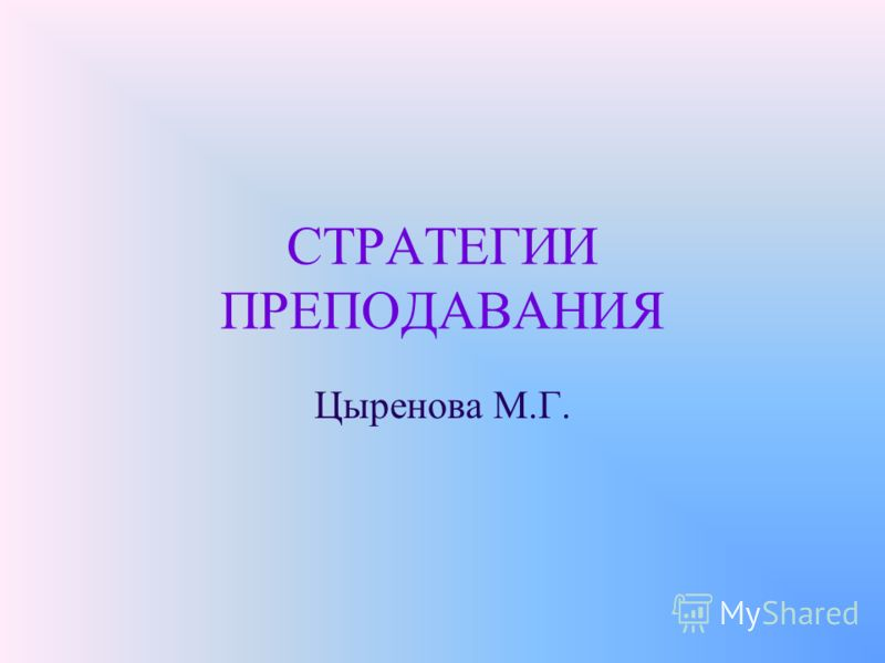 СТРАТЕГИИ ПРЕПОДАВАНИЯ Цыренова М.Г.