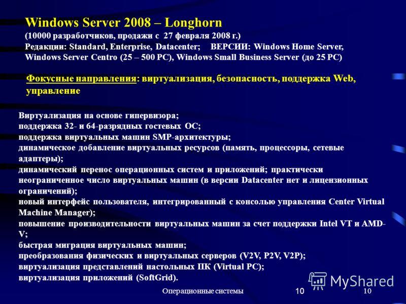 Операционные системы10 Windows Server 2008 – Longhorn (10000 разработчиков, продажи с 27 февраля 2008 г.) Редакции: Standard, Enterprise, Datacenter; ВЕРСИИ: Windows Home Server, Windows Server Centro (25 – 500 PC), Windows Small Business Server (до