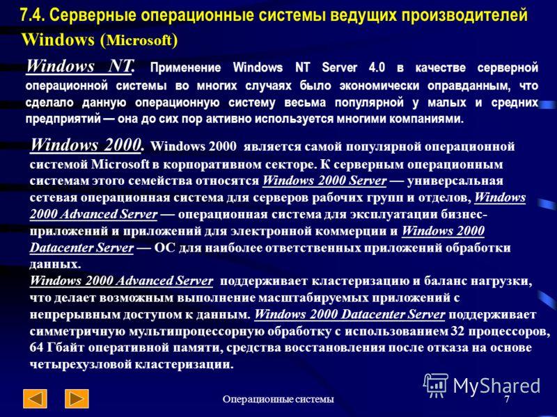 Операционные системы7 7.4. Серверные операционные системы ведущих производителей Windows ( Microsoft ) Windows NT. Применение Windows NT Server 4.0 в качестве серверной операционной системы во многих случаях было экономически оправданным, что сделало