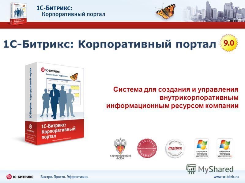 1С-Битрикс: Корпоративный портал Система для создания и управления внутрикорпоративным информационным ресурсом компании