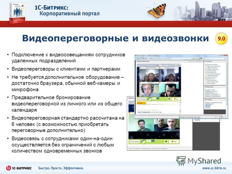 Видеопереговорные и видеозвонки Подключение к видеосовещаниям сотрудников удаленных подразделений Видеопереговоры с клиентами и партнерами Не требуется дополнительное оборудование – достаточно браузера, обычной веб-камеры и микрофона Предварительное