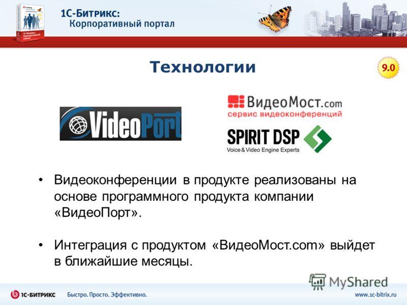 Технологии Видеоконференции в продукте реализованы на основе программного продукта компании «ВидеоПорт». Интеграция с продуктом «ВидеоМост.com» выйдет в ближайшие месяцы.
