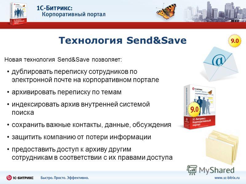 Технология Send&Save Новая технология Send&Save позволяет: дублировать переписку сотрудников по электронной почте на корпоративном портале архивировать переписку по темам индексировать архив внутренней системой поиска сохранить важные контакты, данны
