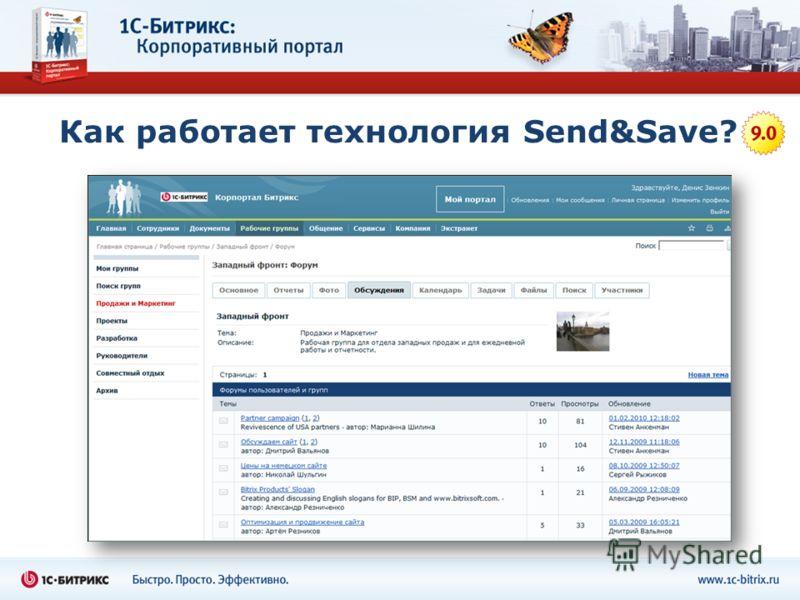 Как работает технология Send&Save?