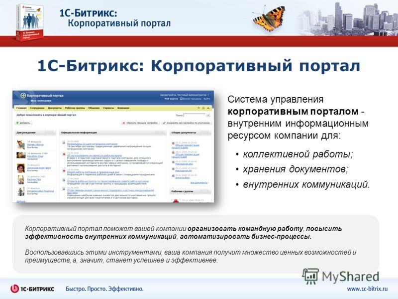 1С-Битрикс: Корпоративный портал Система управления корпоративным порталом - внутренним информационным ресурсом компании для: коллективной работы; хранения документов; внутренних коммуникаций. Корпоративный портал поможет вашей компании организовать